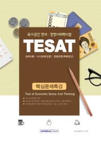 TESAT 핵심문제특강(2019)