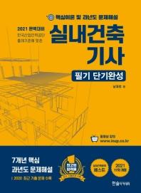 실내건축기사 필기 단기완성(2021)(17판)