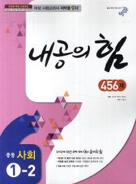 중등 사회 1-2(456제)(2017)
