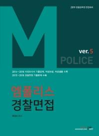 경찰면접 Ver. 5(2019)(엠폴리스)