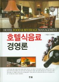 호텔식음료 경영론(3판)(양장본 HardCover)