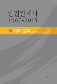 한일관계사 1965-2015. 3: 사회 문화