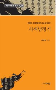 사씨남정기(택민국학연구원 연구총서 29)(양장본 HardCover)