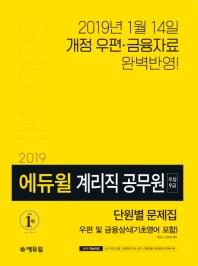우편 및 금융상식(기초영어 포함) 단원별 문제집(우정 9급 계리직 공무원)(2019)(에듀윌)