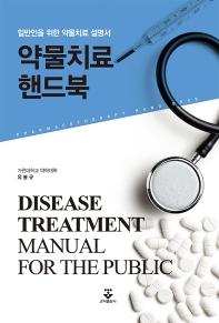 약물치료핸드북(2판)