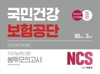 국민건강보험공단 직무능력시험 봉투모의고사 3회분(2020 하반기)(NCS)