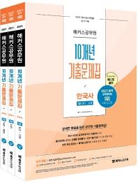 한국사 10개년 기출문제집 세트(2021)(해커스공무원)(전3권)