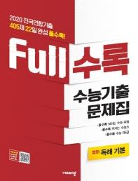 고등 영어 독해 기본 수능기출문제집(2020)(Full수록)