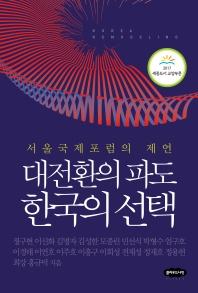 대전환의 파도 한국의 선택