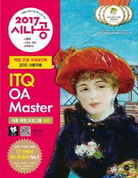 ITQ OA Master(엑셀+한글+파워포인트 2010 사용자용)(2017)(시나공)(CD1장포함)