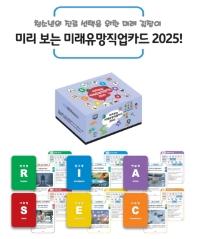 미리보는 미래유망직업카드 2025