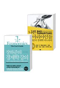 장하준 대표 도서 세트