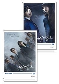 비밀의 숲 시즌 2(상/하 세트)