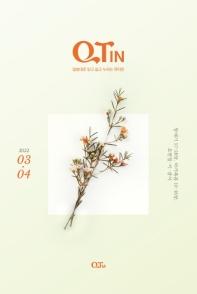 큐티인(QTIN)(큰글씨)(2020년 3/4월호)(말씀대로 믿고 살고 누리는)