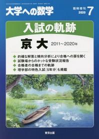 大學への數學增刊 2020.07