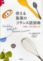 [해외]使える製菓のフランス語辭典
