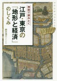 地圖で讀みとく江戶.東京の「地形と經濟」のしくみ