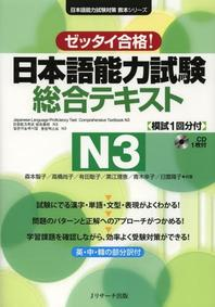 日本語能力試驗總合テキストN3 ゼッタイ合格!