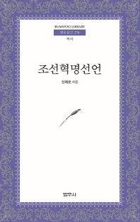 조선혁명선언(2판)(범우문고 270)