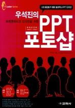 PPT 포토샵(우석진의)(CD1장포함)