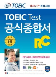 ETS 신토익 공식종합서 RC(리딩)(ETS TOEIC Reading)