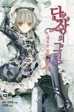 단장의 그림. 12(엔티노벨(NT Novel))