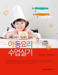 아동요리 수업실기(학습능력과 창의력을 높이는)