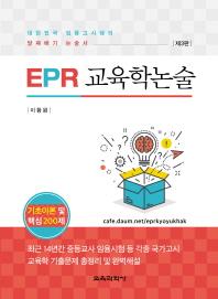 EPR 교육학 논술(3판)