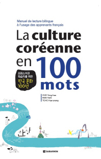La culture coreenne en 100 mots