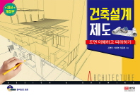 건축설계 제도(8절)(개정판)(CD1장포함)