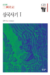 삼국사기. 1 /한길그레이트북스 27 / 3-090300