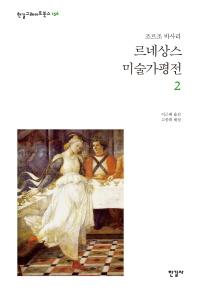 르네상스 미술가평전. 2(한길그레이트북스 156)(양장본 HardCover)