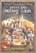 정치적으로 올바른 베드타임 스토리 /상현서림  ☞ 서고위치:kp 2 *[구매하시면 품절로 표기됩니다]