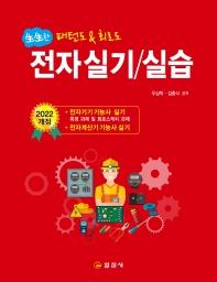 전자실기/실습(생생한)(3판)