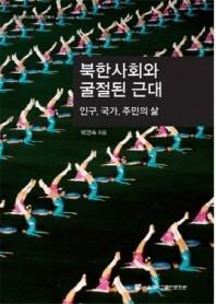 북한사회와 굴절된 근대(양장본 HardCover)