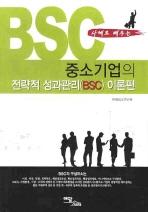 중소기업의 전략적 성과관리(BSC): 이론편