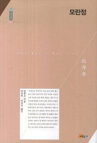 모란정(동양편 266)