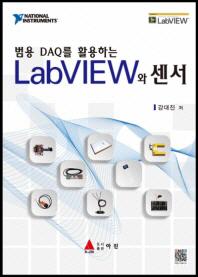 LabVIEW 와 센서(범용 DAQ를 활용하는)