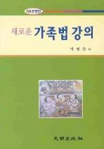 가족법 강의(새로운)(증보판 4판)