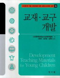 교재 교구 개발