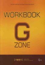 GRAMMAR ZONE WORKBOOK 기본편. 1(2010)