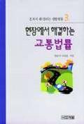 현장에서 해결하는 교통법률(혼자서 해결하는 생활법률 시리즈 3)