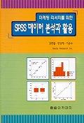 마케팅 리서치를 위한 SPSS 데이터 분석과 활용