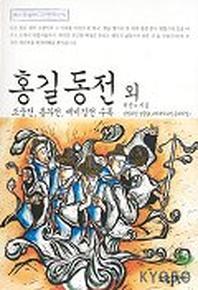 홍길동전 외(베스트셀러 고전문학선 6)