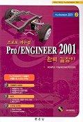 프로로 가는 길 PRO/ENGINEER 2001 완벽 길잡이 2 (CD-ROM 1장포함)
