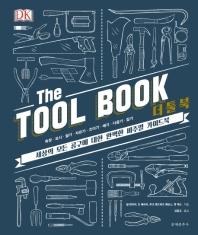 더 툴 북(The Tool Book)(양장본 HardCover)