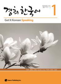 경희 한국어 말하기 1: Speaking(CD1장포함)