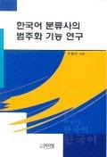 한국어 분류사의 범주화 기능 연구