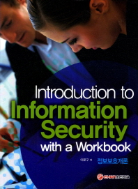 Introduction ot Information Security with a Workbook(정보보호개론)(전2권)