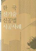 한국 신기술 신공법 시공사례(양장본 HardCover)